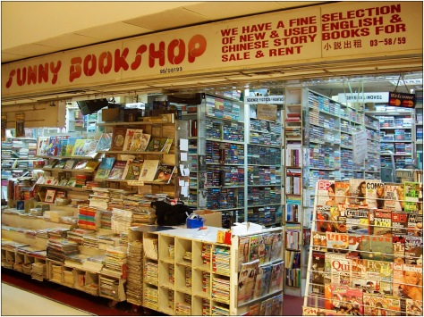 Sunny Bookstore to be closed on 20th Aug